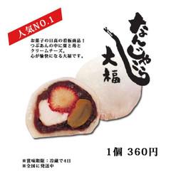 Daifuku1_2